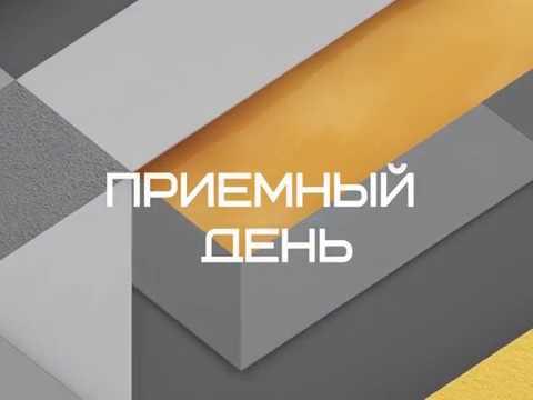 Приёмный день с Ириной Ефимовой