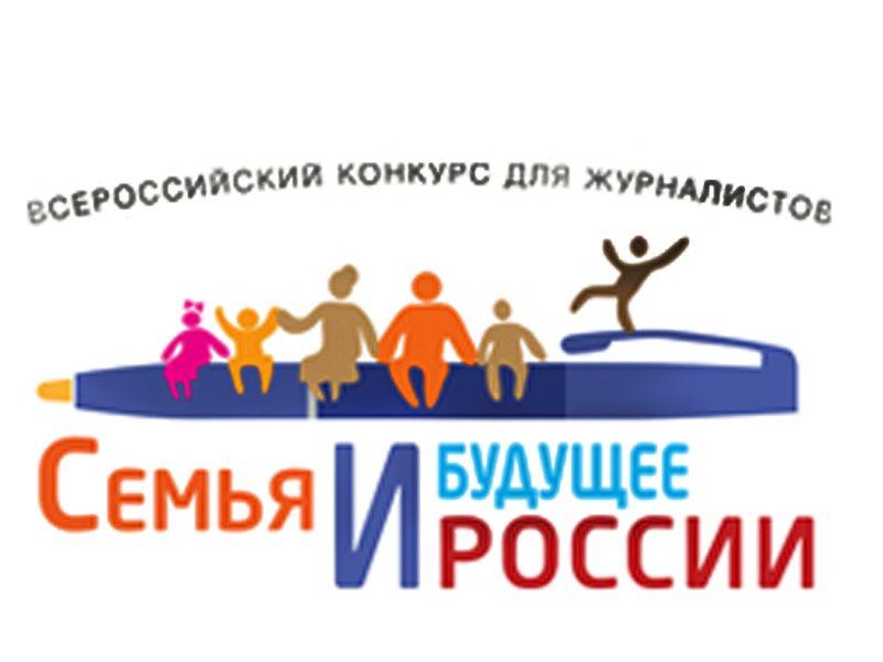 Стартует Всероссийский конкурс для журналистов «Семья и будущее России»-2018