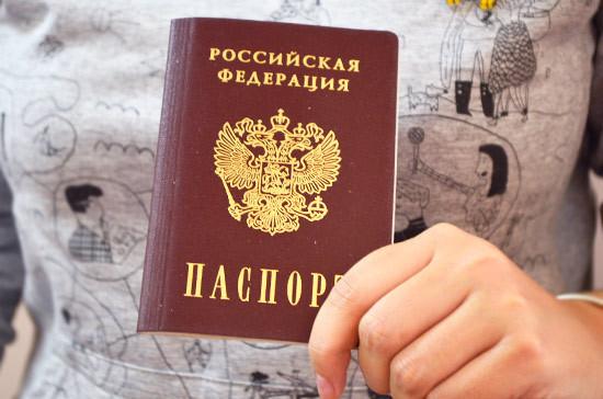 Проверь свой паспорт на действительность