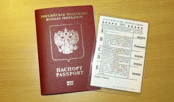 Загранпаспорт и водительские права подорожают