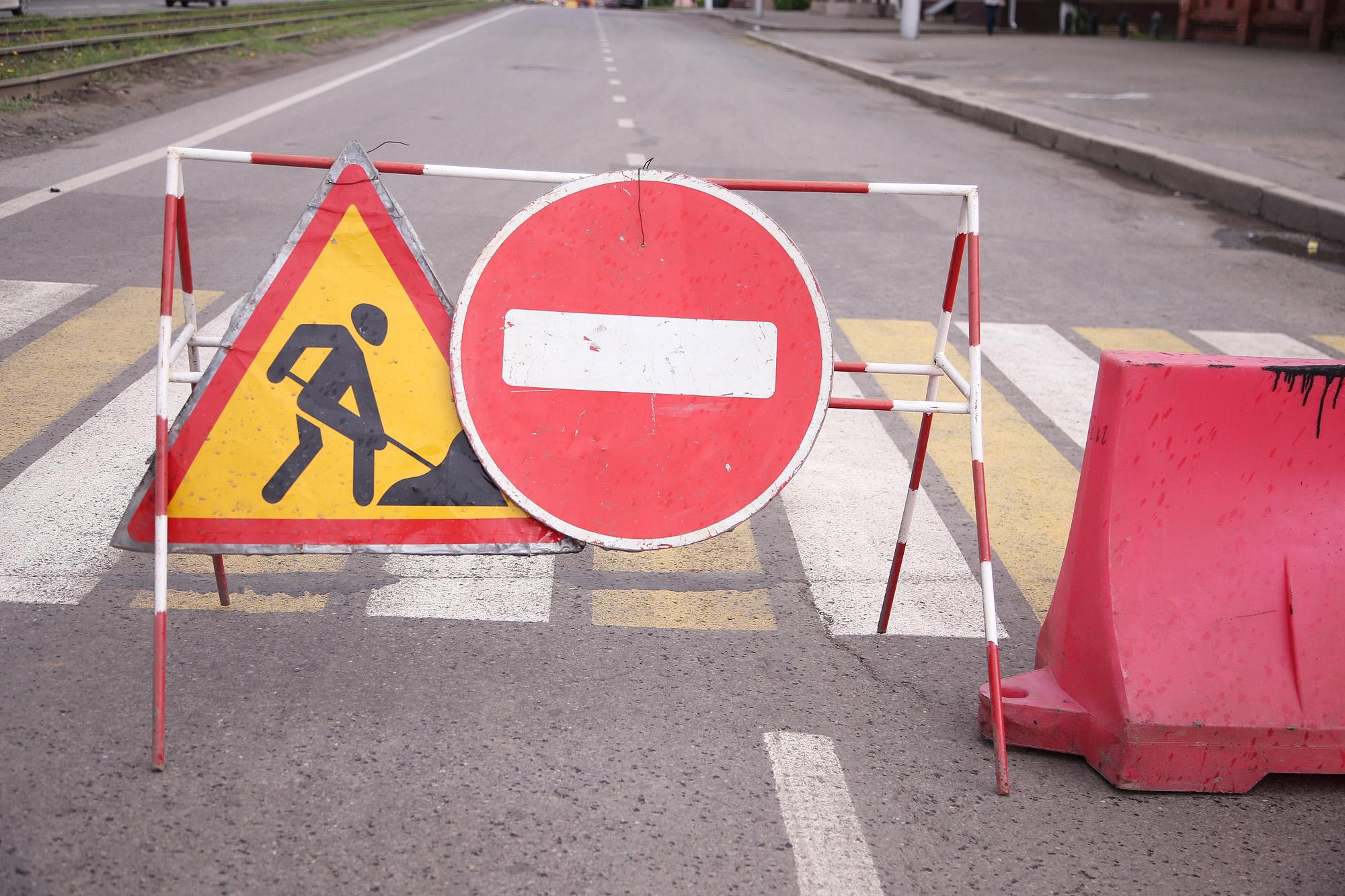 О перекрытии участка автодороги
