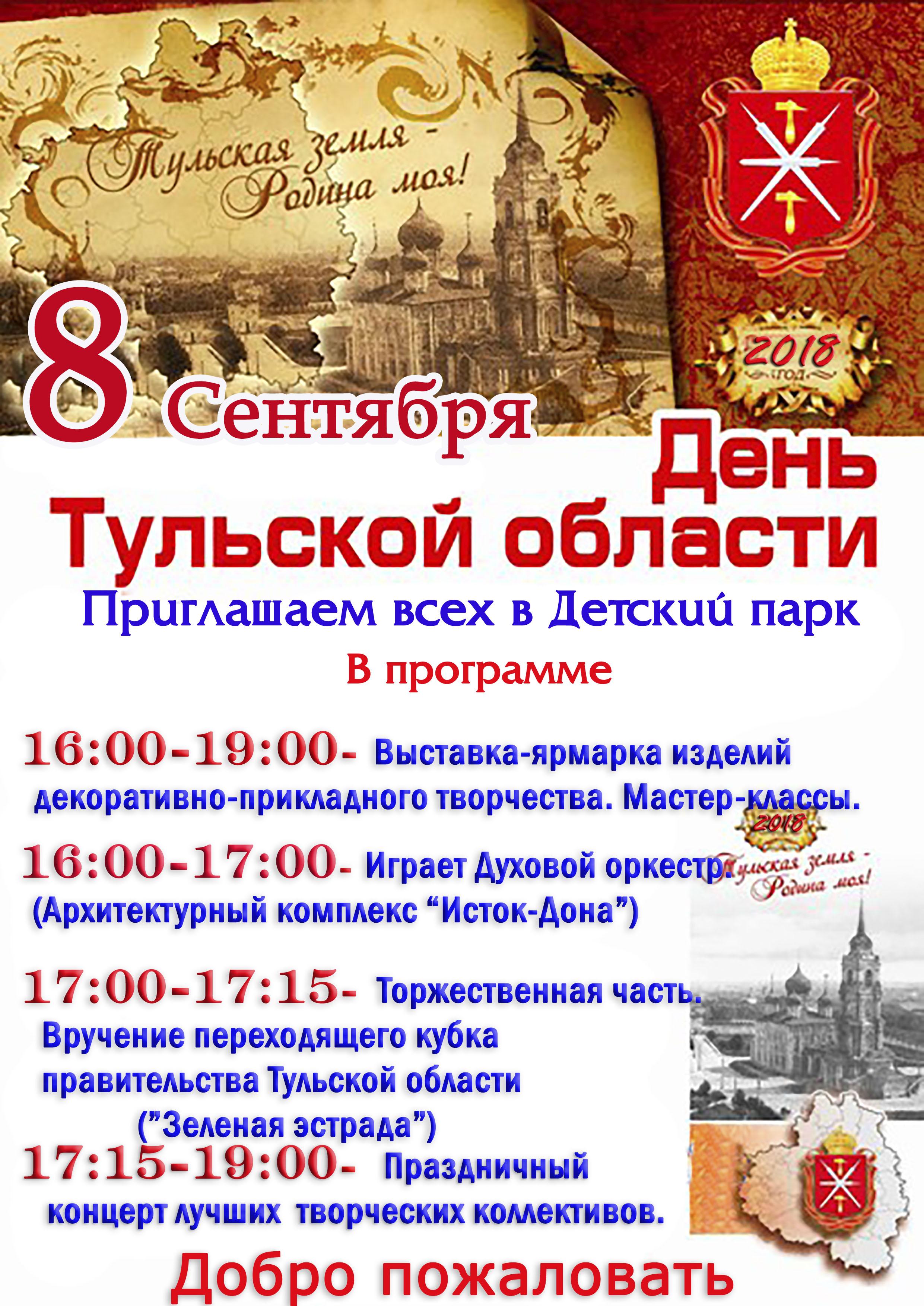 Новомосковцев приглашают на День Тульской области