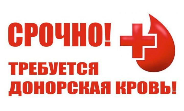 Требуется донорская кровь