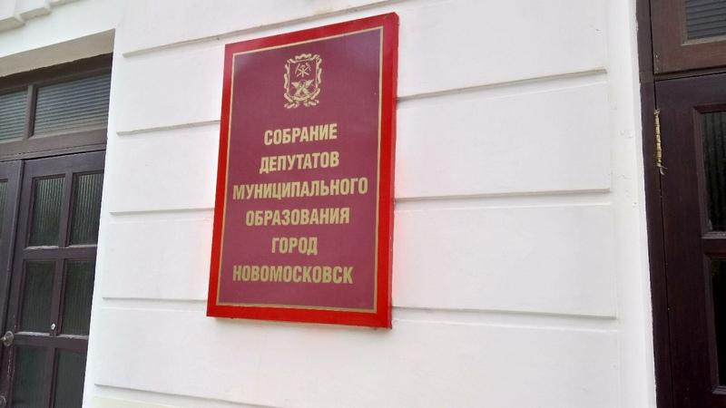 Новый состав Собрания депутатов