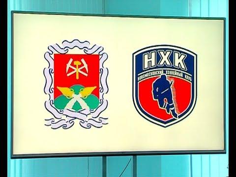 О развитии хоккея в Новомосковске