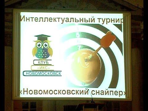 Новомосковский снайпер
