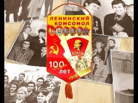 Комсомольцы отмечают день рождения организации