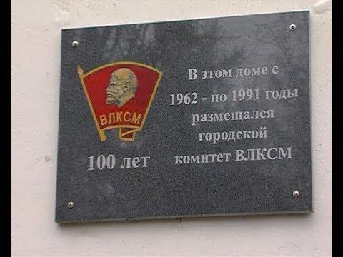 Открытие мемориальной таблички ВЛКСМ