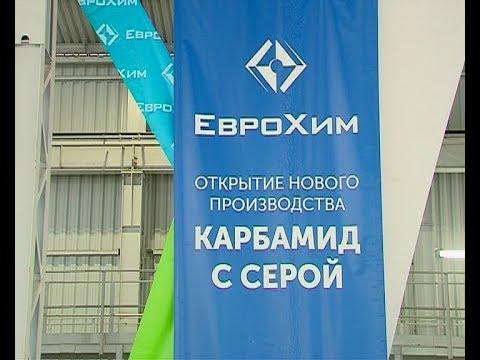 Открытие нового производства на Новомосковском «Азоте»