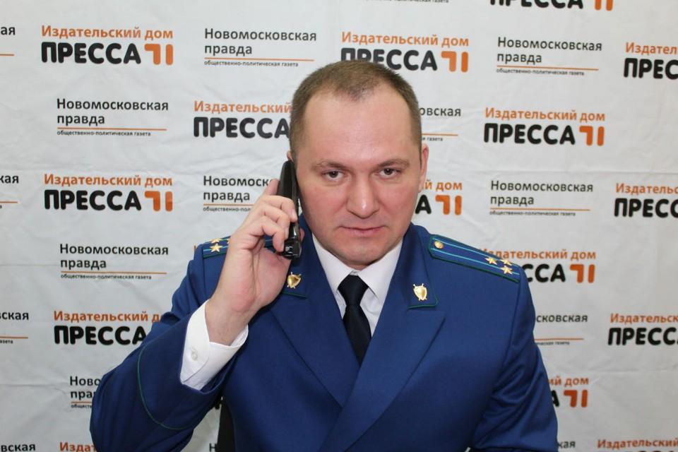 В Новомосковске пройдет «прямая линия» с городским прокурором Андреем Журбой
