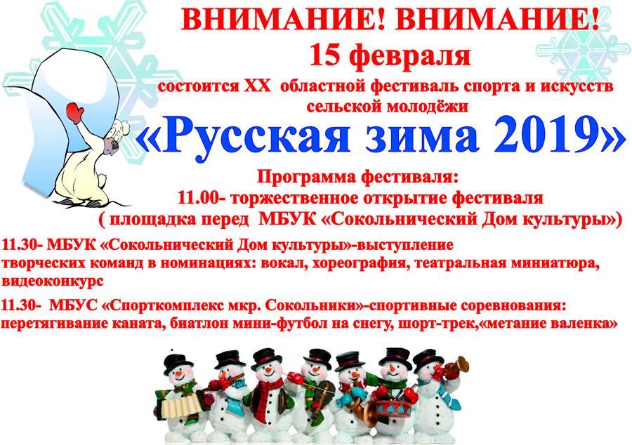 «Русская зима 2019»