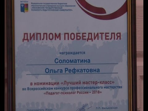 Психолог-педагог победила в престижном конкурсе