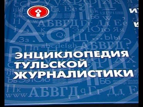 Презентация книги «Энциклопедия тульской журналистики»