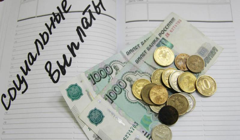 С  1 февраля повысились социальные выплаты на 4,3%