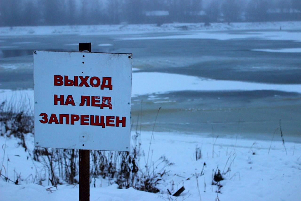 Запрещен выход на лед Шатского водохранилища