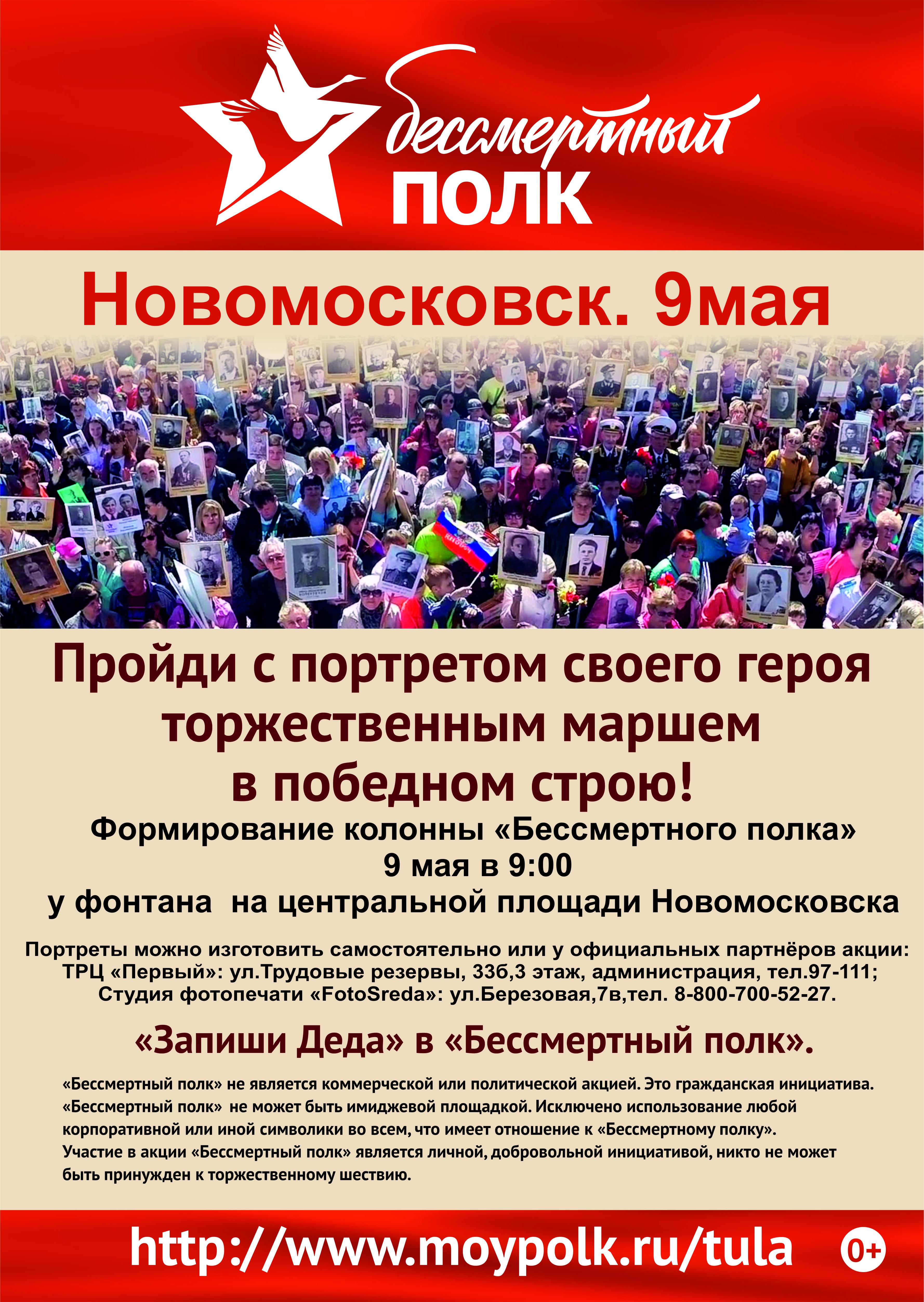 В Новомосковске пройдет шествие «Бессмертного полка»