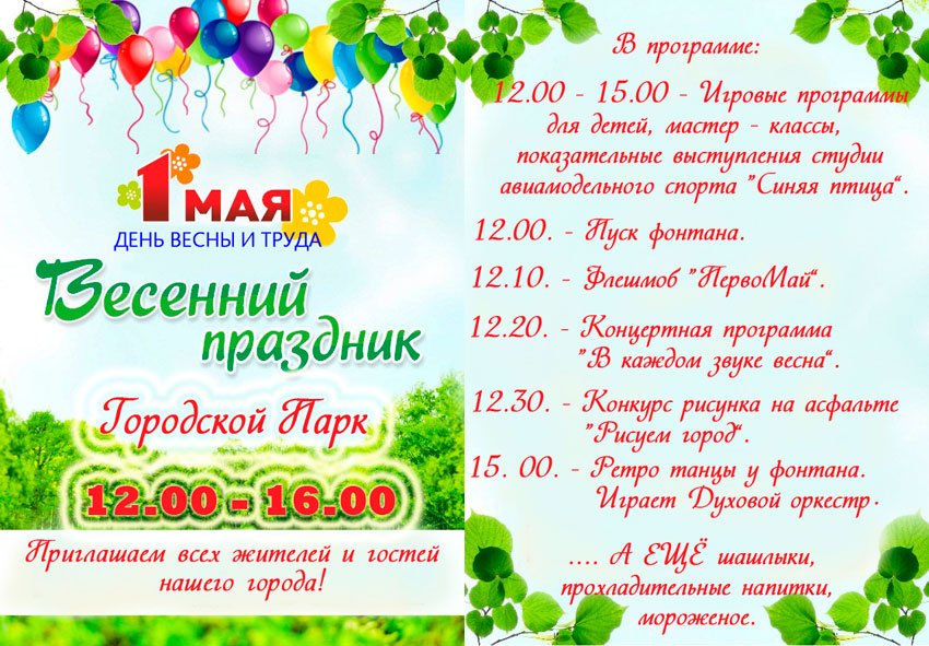 1 мая - программа праздника