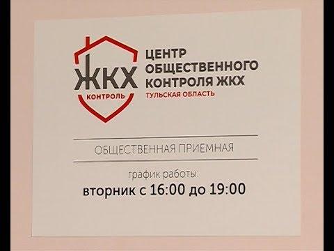 Приемная Центра общественного контроля ЖКХ
