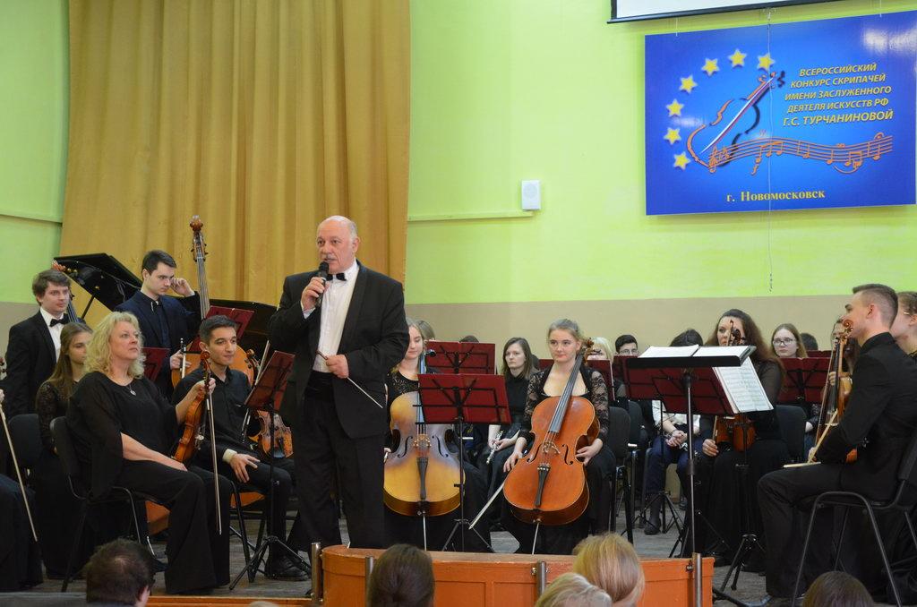 В Новомосковске проходит Всероссийский конкурс скрипачей