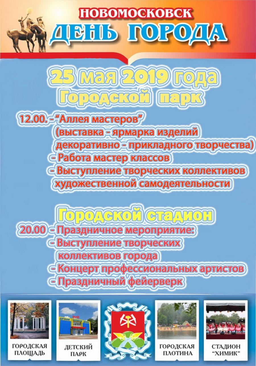 План мероприятий на День города