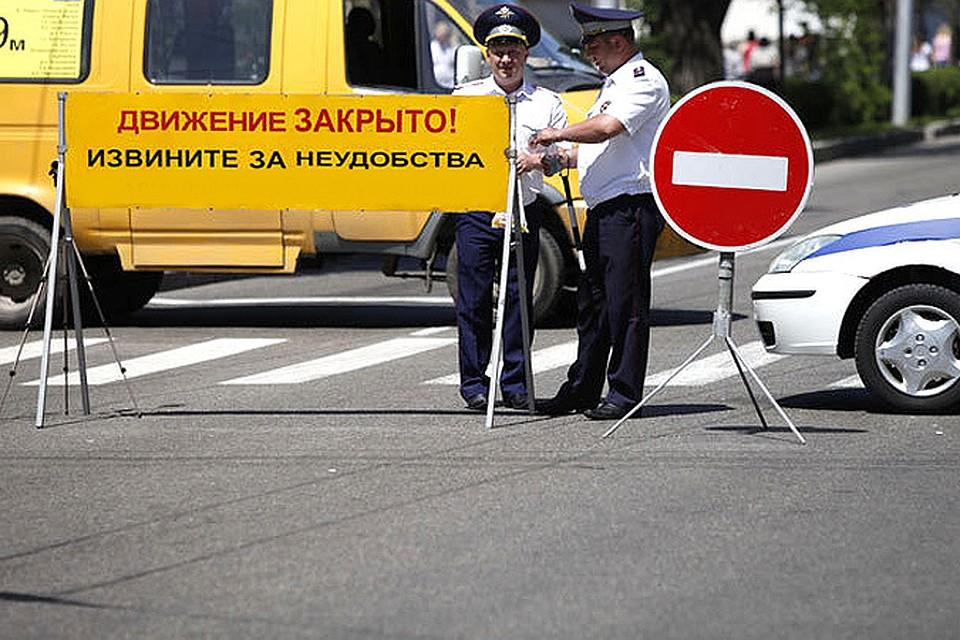 7 и 9 мая будет ограничено движение автомобильного транспорта