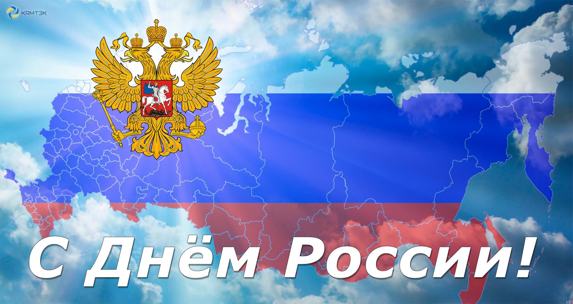 План мероприятий на 15 июня, посвященных Дню России
