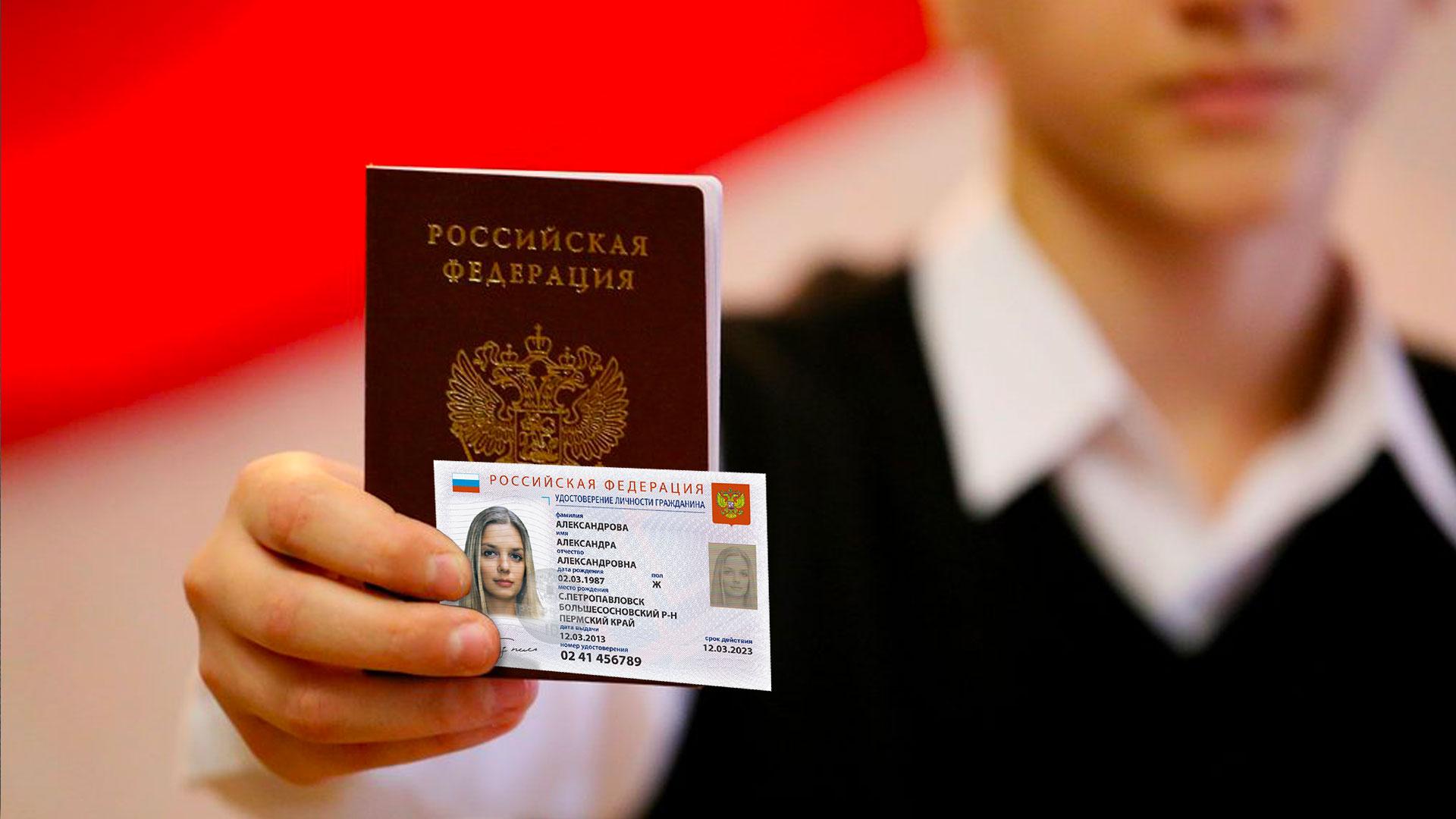 Россиян переведут на электронные паспорта