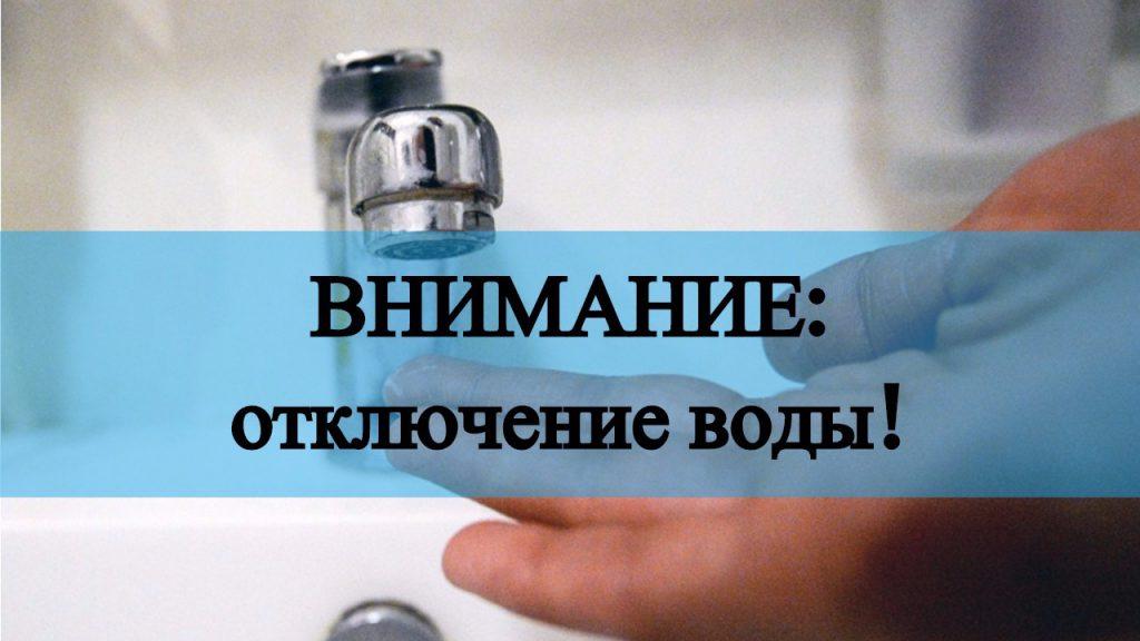 Водоканал сообщает об отключении воды