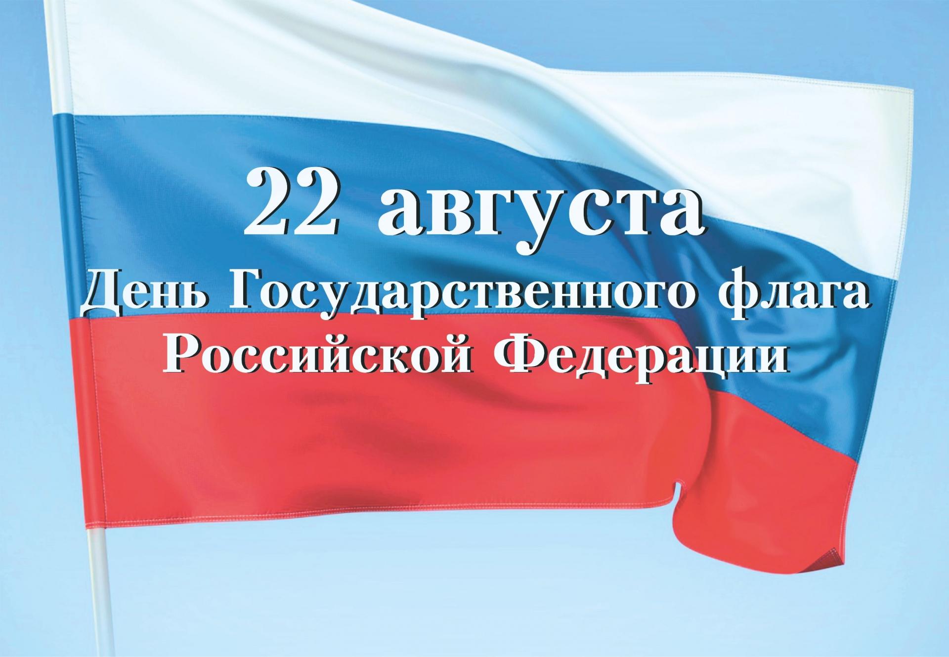 Флаг день россии