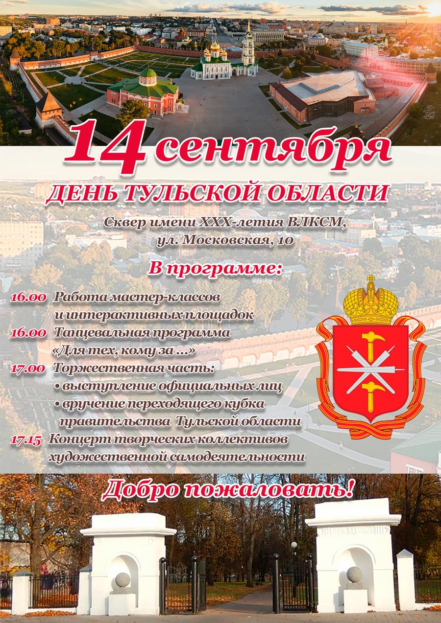 День Тульской области в Новомосковске
