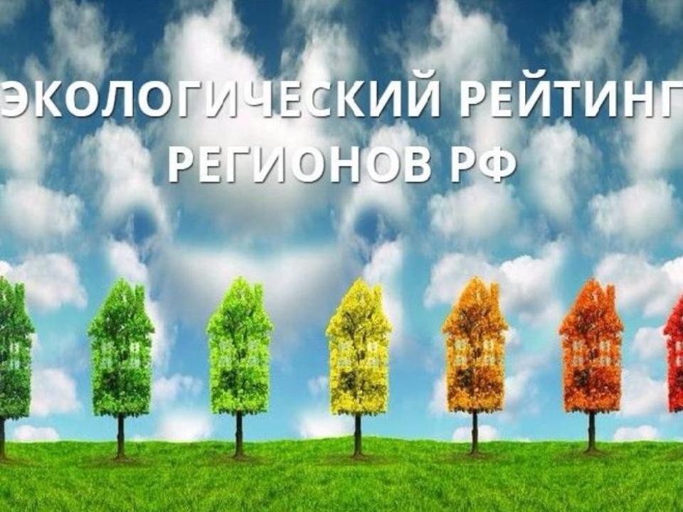Тульская область заняла 74 место в экологическом рейтинге регионов России