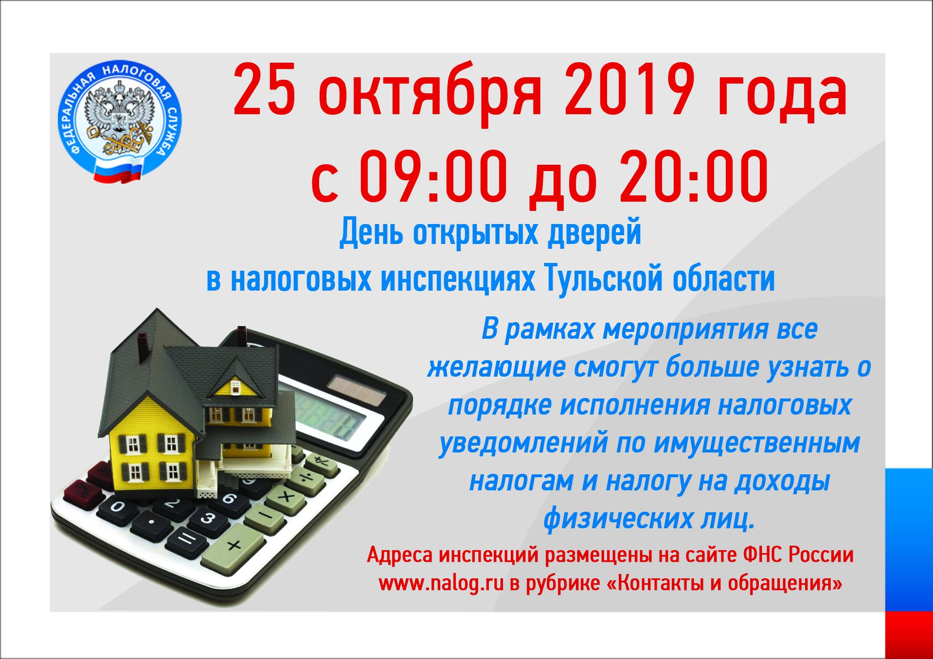 Налоговая инспекция в Новомосковске приглашает на День открытых дверей