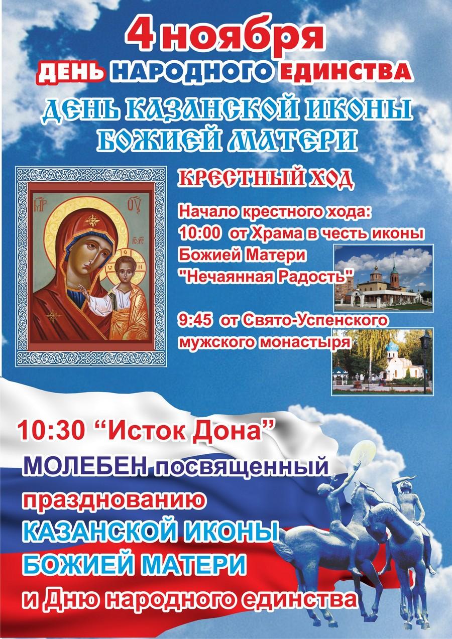 4 ноября в Новомосковске пройдет Крестный ход