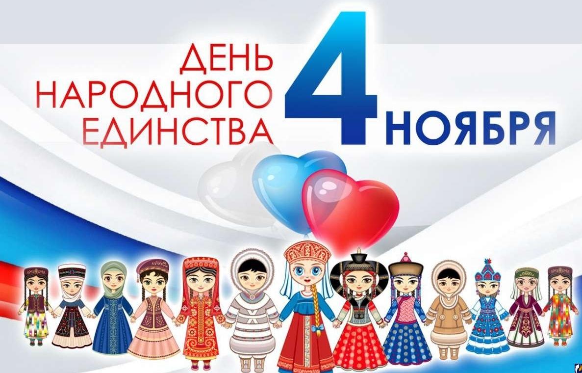 План мероприятий, посвященных Дню народного единства