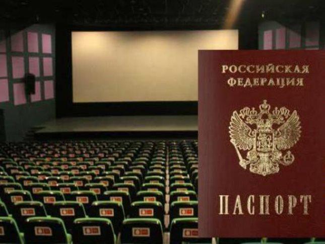 В кинотеатрах на фильмы с рейтингом «18+» будут спрашивать паспорт