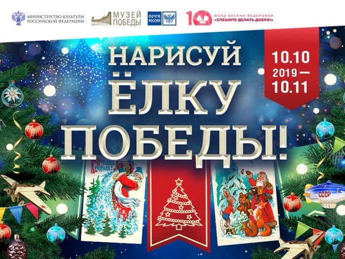Всероссийский конкурс «Нарисуй «Елку Победы»