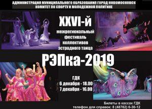 РЭПка-2019