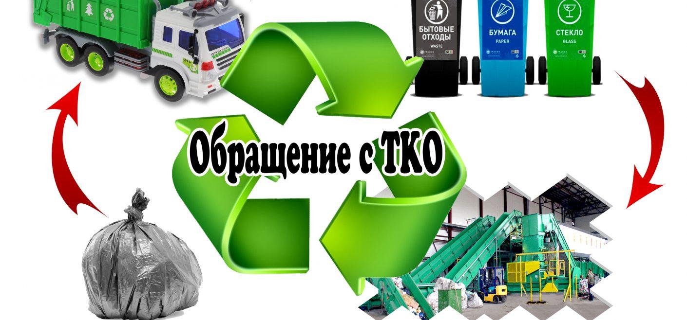 В Тульской области формируется эффективная система обращения с ТКО