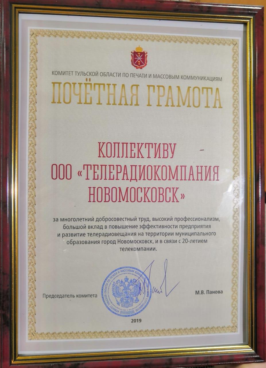 Телерадиокомпания Новомосковск продолжает принимать поздравления с 20-летием
