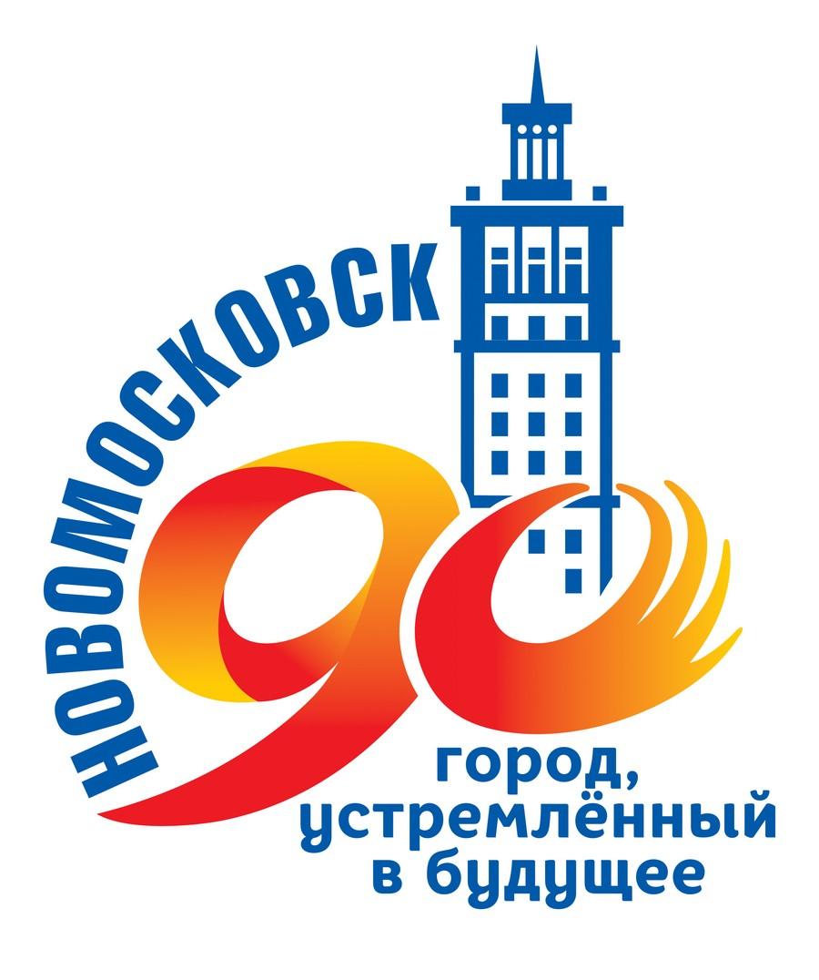 Логотип празднования юбилея города
