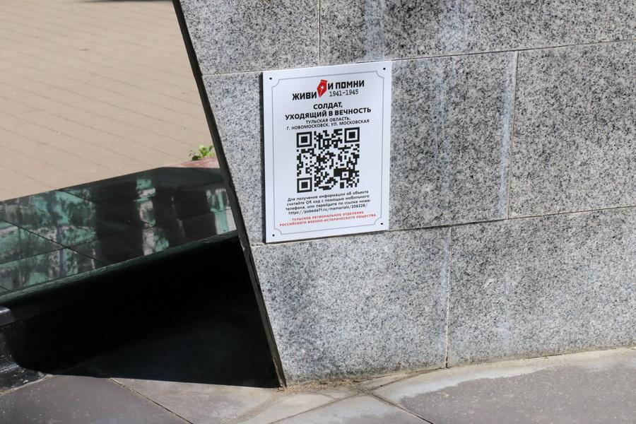 В Новомосковске установили таблички с QR-кодами в мемориальных памятных местах