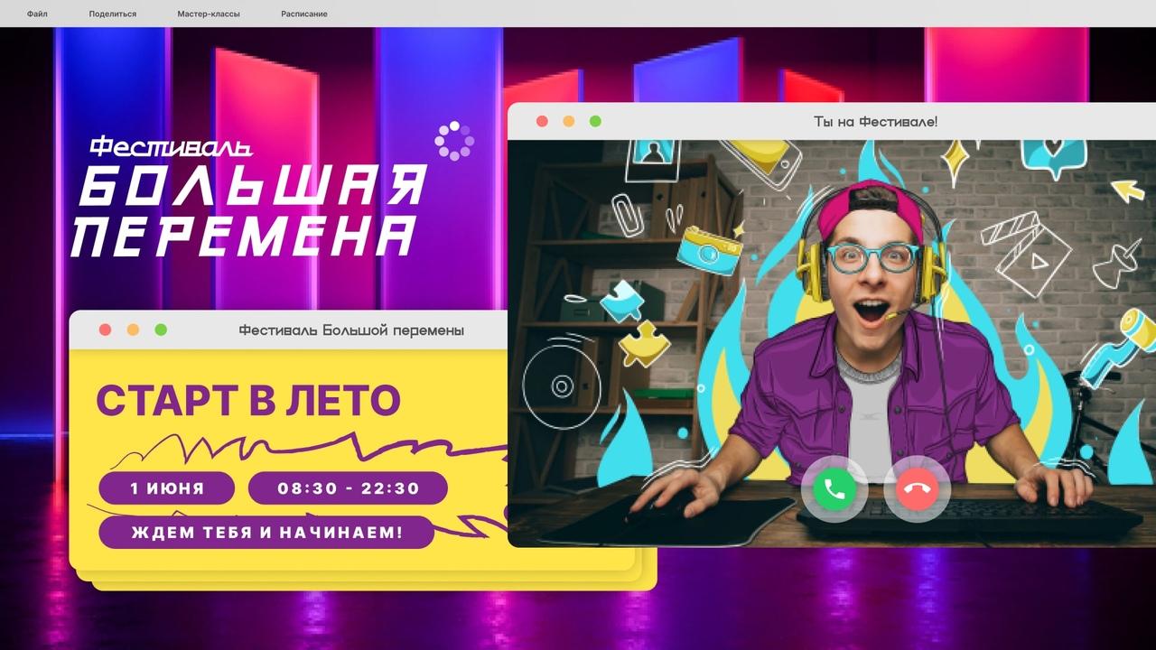 Всероссийский онлайн-фестиваль «Большая перемена»