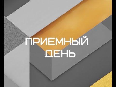 """Приемный день с директором НМУП """"МИКРОРАЙОН-СЕРВИС"""" Николаем Брезгиным"""