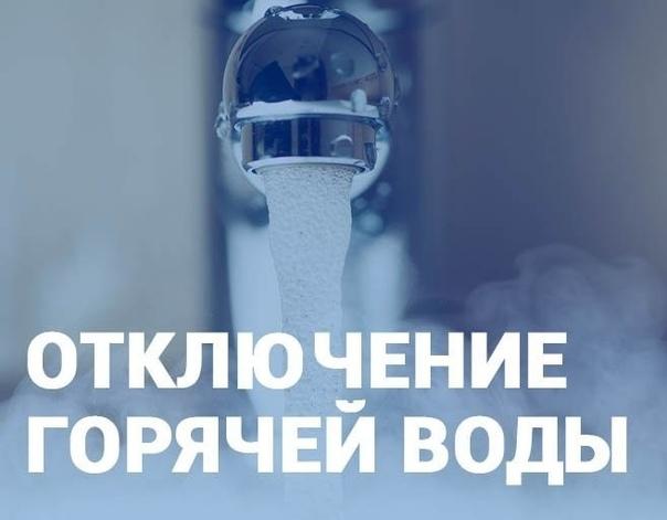 Временное отключение горячего водоснабжения