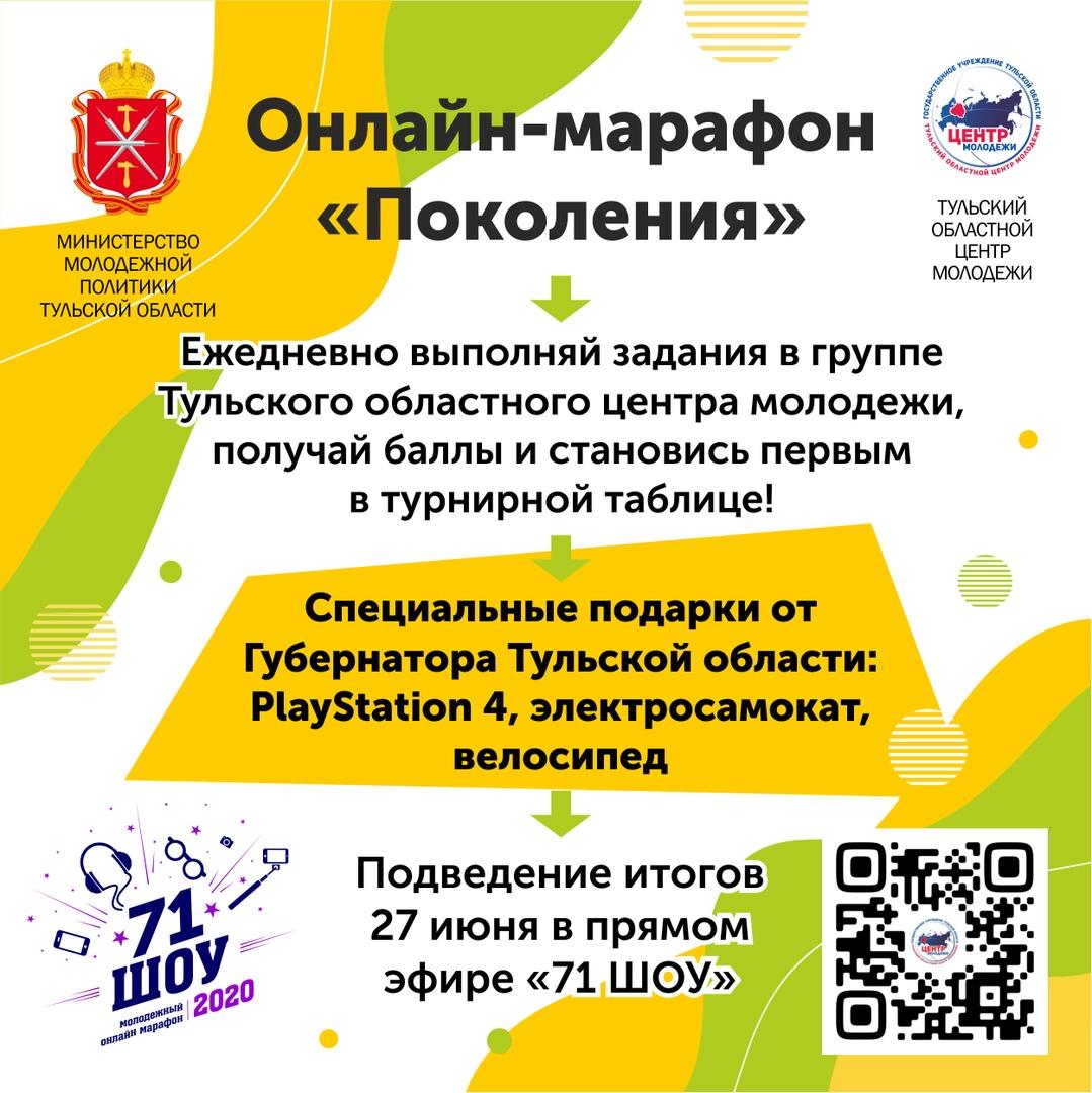 Праздничное шоу «71Шоу» в День молодежи