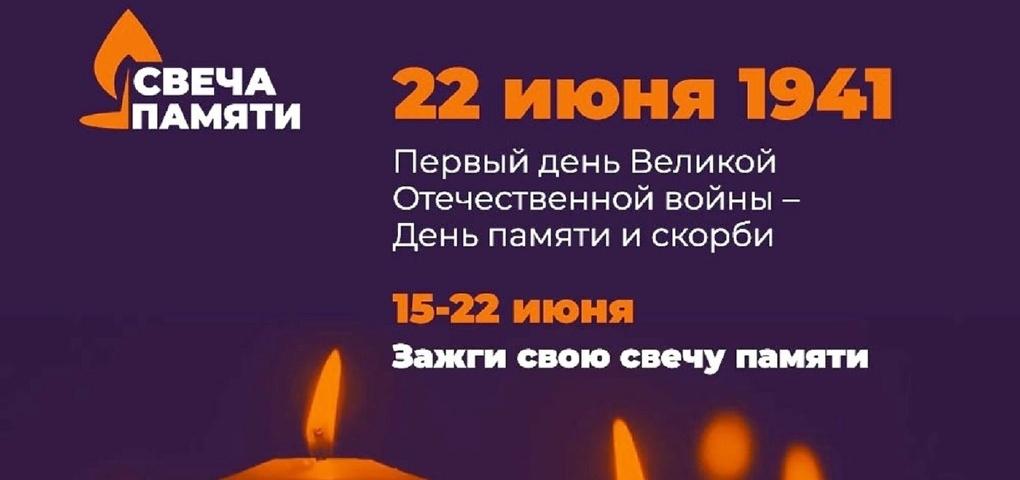 Акция «Свеча Памяти» в Тульской области в этом году пройдет онлайн