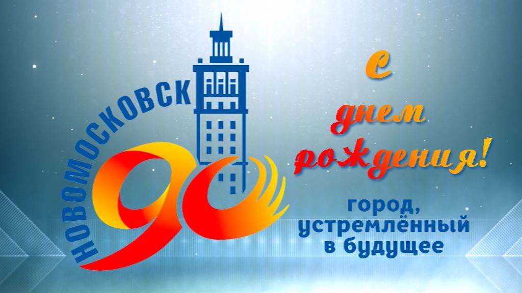 Фильм «90-летие Новомосковска»