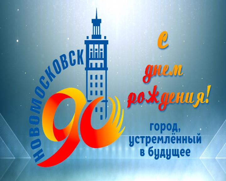 Фильм к Дню 90 летию Новомосковска