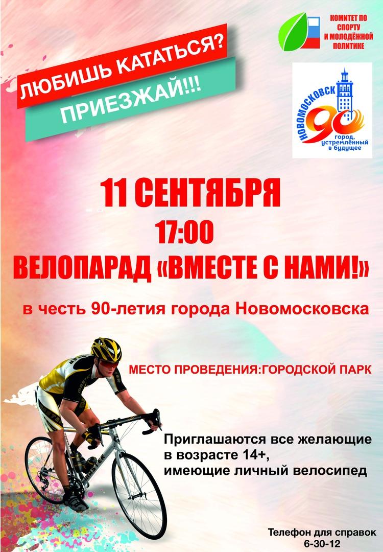 Новомосковцев приглашают на велопарад