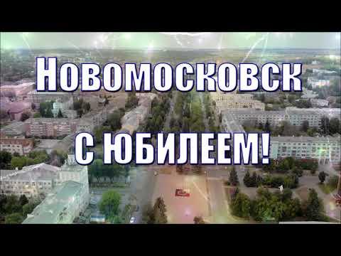90-летие Новомосковска